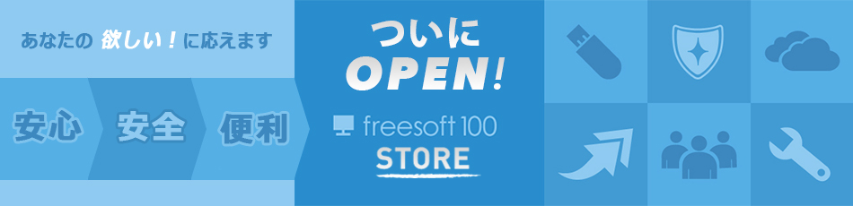 フリーソフト100ストア