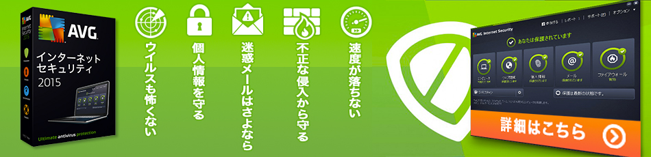 AVG インターネット セキュリティ 2015 1ライセンス 1年版