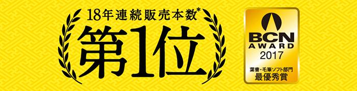BCN最優秀賞