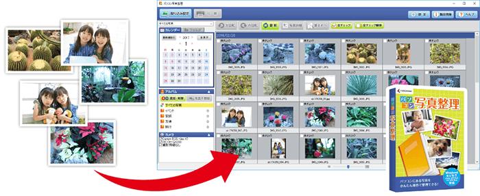 写真整理ソフト