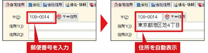 郵便番号入力画面