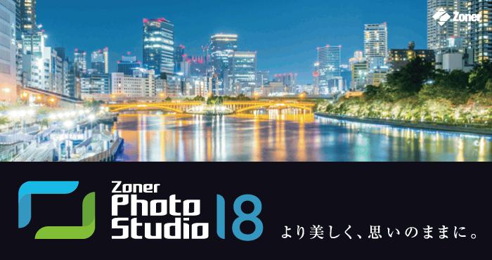 より美しく、思いのままに。快適操作で思い通りの写真を再現できる写真編集ソフト|Zoner Photo Studio 18