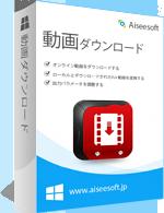 Aiseesoft 動画ダウンロード | freesoft100 STORE