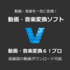 動画・音楽変換6!プロ (Win) ダウンロード版