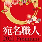 宛名職人 2021 Premium (Windows・ダウンロード版)