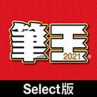 筆王2021 Select版