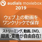 Audials Moviebox 2019 (ダウンロード版)