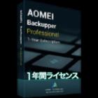 AOMEI Backupper Professional (1年間ライセンス) ダウンロード版