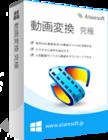 Aiseesoft 動画変換 究極(ダウンロード版)
