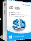 Aiseesoft 3D 変換(ダウンロード版)