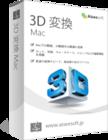 Aiseesoft 3D 変換 Mac(ダウンロード版)