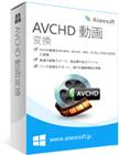 Aiseesoft AVCHD 変換(ダウンロード版)