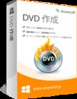 Aiseesoft DVD 作成(ダウンロード版)