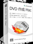Aiseesoft DVD 作成 Mac(ダウンロード版)