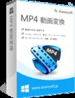 Aiseesoft MP4 動画変換(ダウンロード版)