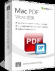 Aiseesoft Mac PDF Word 変換(ダウンロード版)
