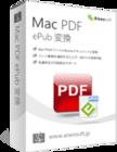 Aiseesoft Mac PDF ePub 変換(ダウンロード版)