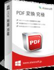 Aiseesoft PDF 変換 究極(ダウンロード版)