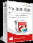 Aiseesoft PDF 画像 変換(ダウンロード版)