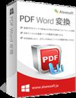 Aiseesoft PDF Word 変換(ダウンロード版)