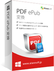 Aiseesoft PDF ePub 変換(ダウンロード版)