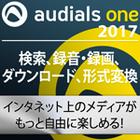 Audials One 2017 (ダウンロード版)