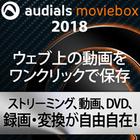 Audials Moviebox 2018 (ダウンロード版)
