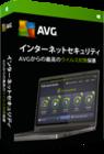 AVG インターネット セキュリティ (1ライセンス・1年版)