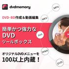 DVD Memory (Mac) ダウンロード版