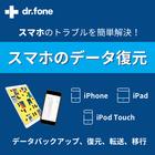 dr.fone-iPhoneデータ復元(Mac)ダウンロード版