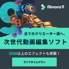 Filmora (Win) ダウンロード版