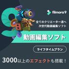 Filmora (Mac) ダウンロード版
