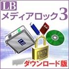 LB メディアロック3 (ダウンロード版)