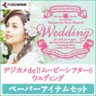 デジカメde!! ムービーシアター6 Wedding ペーパーアイテムセット