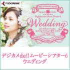 デジカメde!! ムービーシアター6 Wedding (ダウンロード版)