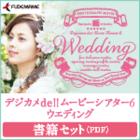 デジカメde!! ムービーシアター6 Wedding 書箱セット <PDF>