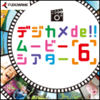 デジカメde!! ムービーシアター6  (ダウンロード版)