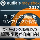 Audials Moviebox 2017 (ダウンロード版)