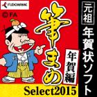 筆まめSelect2015 年賀編