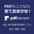 PDFelement 6 (Win) ダウンロード版 永久ライセンス