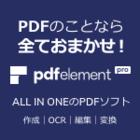 PDFelement 6 Pro (Win) ダウンロード版 永久ライセンス
