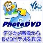 PhotoDVD 4 (ダウンロード版)