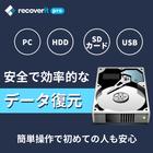 Recoverit Pro 永久版(Windows用) - ダウンロード版