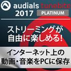 Audials Tunebite 2017 Platinum (ダウンロード版)