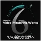 TMPGEnc Video Mastering Works 6(ダウンロード版)