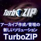 TurboZIP 8 (ダウンロード版)