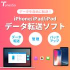 TunesGo デラックス (Mac) ダウンロード版