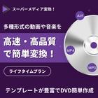スーパーメディア変換! (Win) ダウンロード版