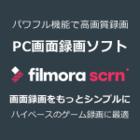 Filmora Scrn (Win)ダウンロード版