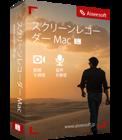 Aiseesoft Mac スクリーンレコーダー(ダウンロード版)